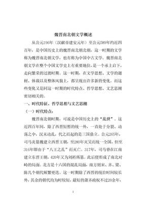 10魏晋南北朝文学概述(修改版).doc
