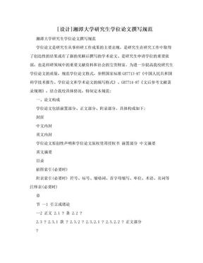 [设计]湘潭大学研究生学位论文撰写规范.doc