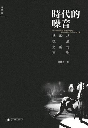 时代的噪音【试读】.pdf