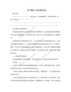 房产销售_电话预约技巧.doc