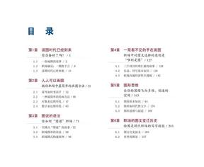 图谋职场1.pdf