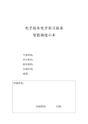 电子实习实习报告.docx