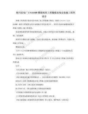 银川某电厂2×660MW燃煤机组工程输煤系统安装施工组织设计.doc