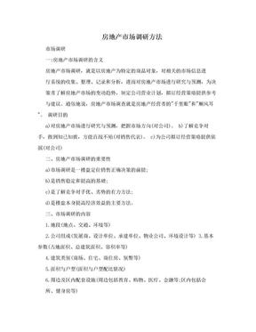 房地产市场调研方法.doc
