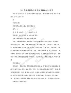 360度绩效评价失败成因及解决方法探究.doc