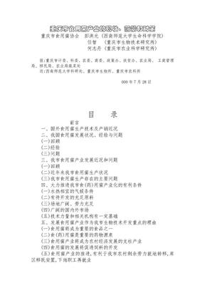 重庆市食用菌产业的现状.doc