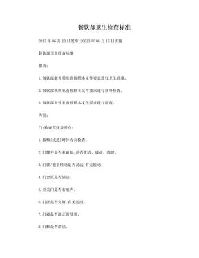餐饮部卫生检查标准(1).doc
