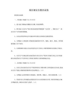 三级安全教育试卷及答案(各工种).doc