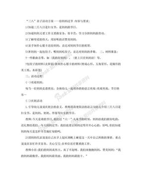 """""""三八""""亲子活动方案——给妈妈过节 包饺子.doc.doc"""