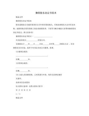 独资股东决定书范本.doc