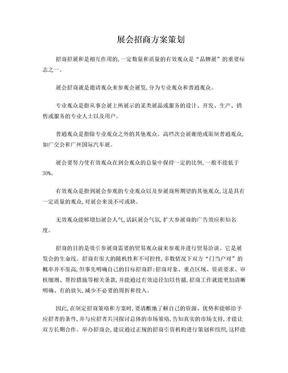 展会招商方案策划.doc