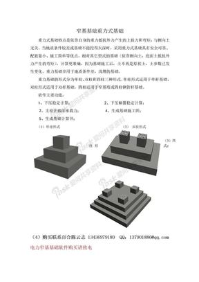 窄基铁塔基础+窄基钢管杆基础设计三维图.doc