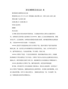 团支部推优会议记录 表.doc