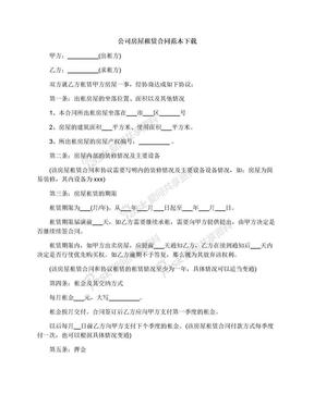公司房屋租赁合同范本下载.docx