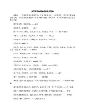 关于孝敬孝顺父母的名言警句.docx