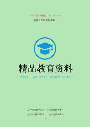 《西方哲学史》赵林等 笔记.doc