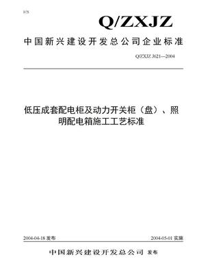 低压成套配电柜安装工艺标准.doc