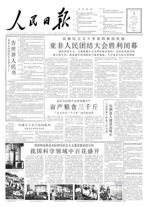 19580103《人民日报》.pdf