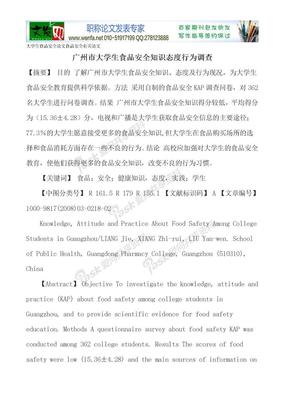 大学生食品安全论文食品安全有关论文.doc