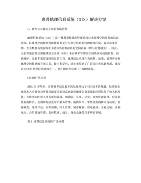 000 HP 地理信息系统解决方案.doc
