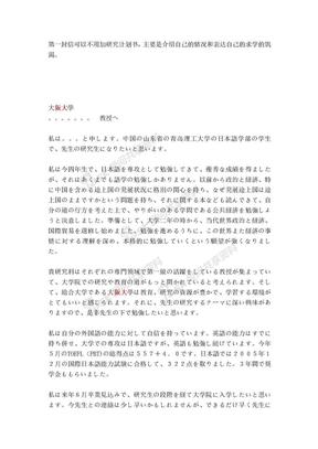 日语留学研究计划书.doc