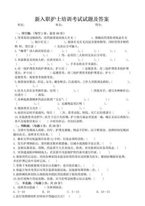 新入职护士培训考试试题及答案.docx