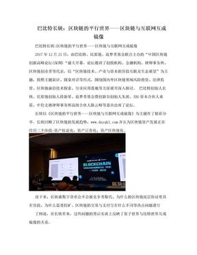 巴比特长铗:区块链的平行世界——区块链与互联网互成镜像.doc