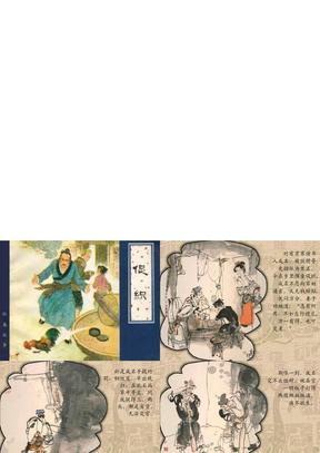 101488_《促织》演示_陈伟峰.ppt