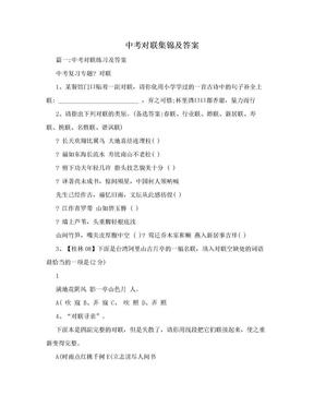 中考对联集锦及答案.doc