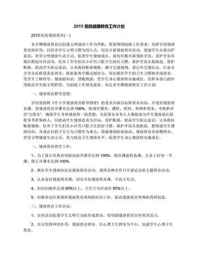 2015医院健康教育工作计划.docx