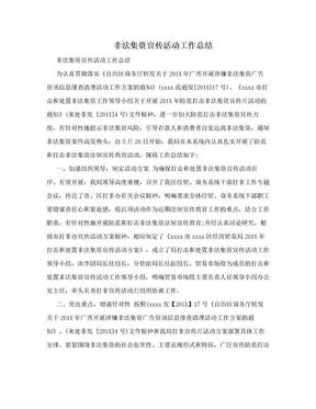 非法集资宣传活动工作总结.doc