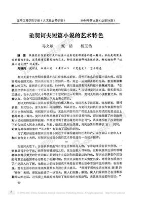 论契诃夫短篇小说的艺术特色.pdf