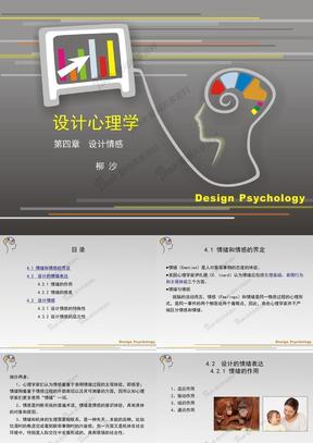 设计心理学3.ppt