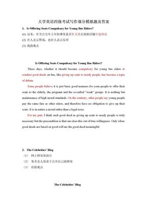 大学英语四级考试写作部分模拟题和答案.doc