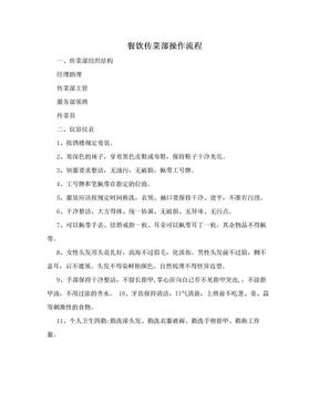 餐饮传菜部操作流程.doc