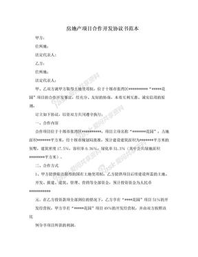 房地产项目合作开发协议书范本.doc