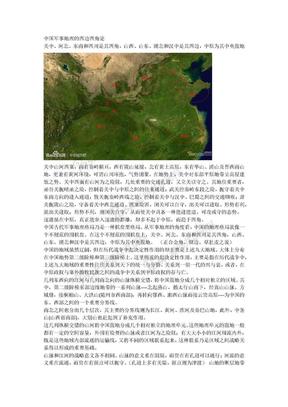 中国军事地理的四边四角论.docx