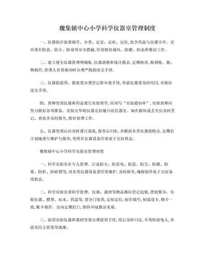 小学各功能室管理制度职责.doc