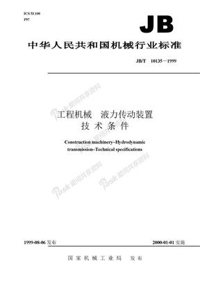 JB/T10135-1999 工程机械液力传动装置 技术条件.doc