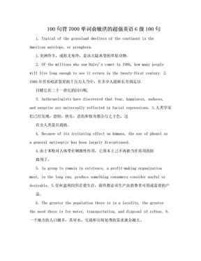 100句背7000单词俞敏洪的超强英语6级100句.doc