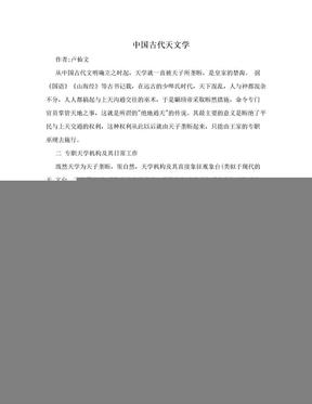 中国古代天文学.doc