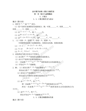 人教A版高中数学必修1课后习题及答案(第一章集合与函数概念).doc