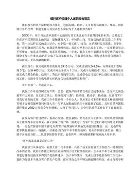 银行客户经理个人述职报告范文.docx