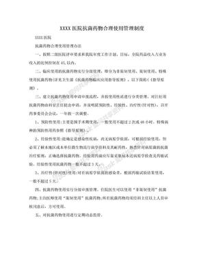 XXXX医院抗菌药物合理使用管理制度.doc