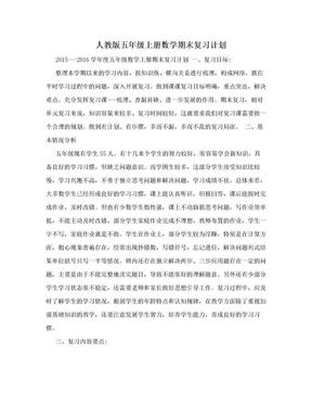 人教版五年级上册数学期末复习计划.doc