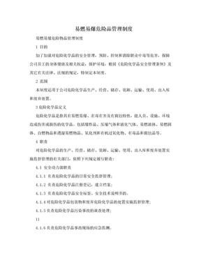 易燃易爆危险品管理制度.doc