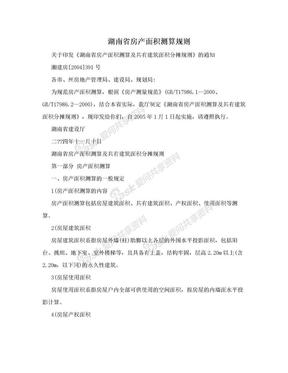 湖南省房产面积测算规则.doc