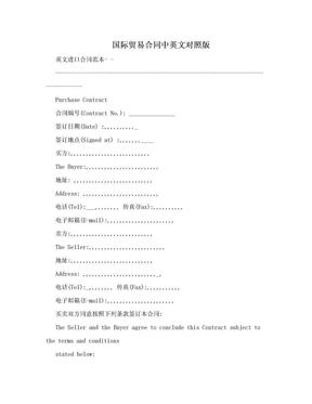 国际贸易合同中英文对照版.doc