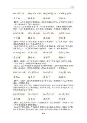 三字经全文.docx