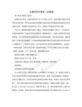 宏观经济学教案(高鸿业).doc